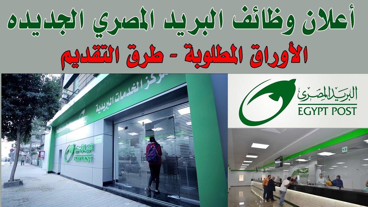 """""""هنا"""" وظائف هيئة البريد المصري للمؤهلات العليا والدبلومات"""
