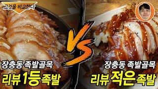 장충동 족발 골목 맛집 비교!! 리뷰 1위 맛집 VS …