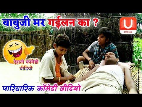 Bhojpuri comedy | बाबुजी मर गईलन का | Manohar Raj Chauhan |