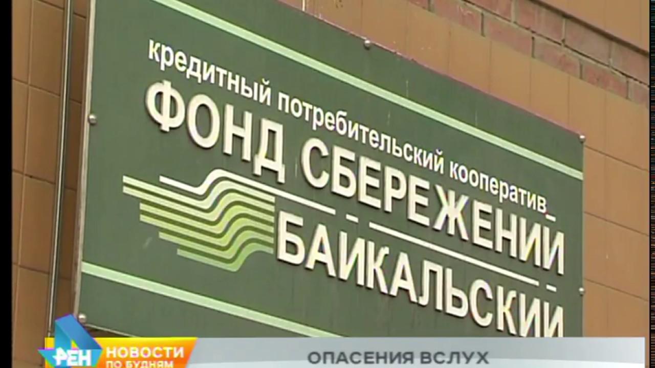 Фонд сбереженя в иркутске