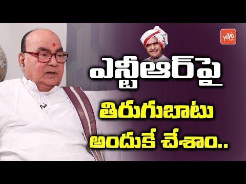 Nadendla Bhaskara Rao About Viceroy Hotel Incident | NTR | TDP | Chandrababu | YOYO TV Channel