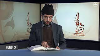 Part 25 Holy Qur'an   #Ramadan2020   Imran Khalid Sahib   تلاوتِ قرآن مجید