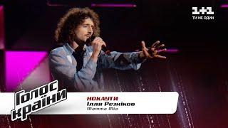 """Илья Резников — """"Mamma Mia"""" — Голос страны 11 — нокауты"""