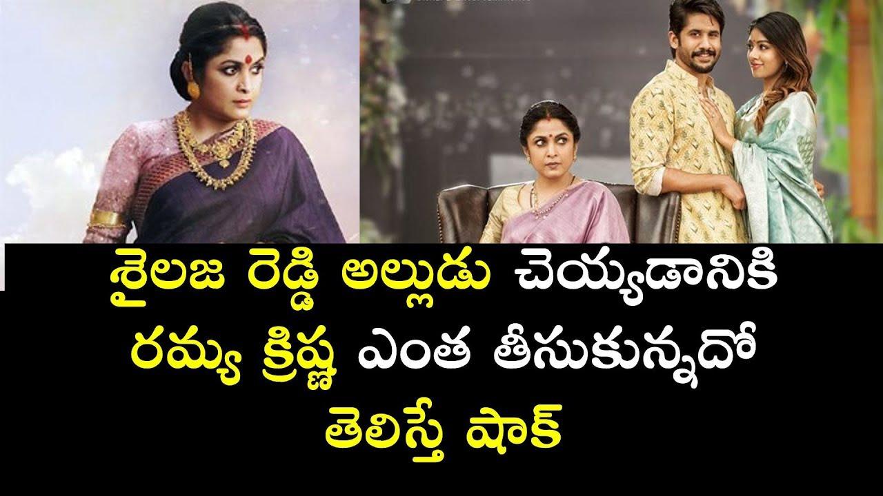 Ramya Krishna Shocking Remuneration for Sailaja Reddy Alludu Movie