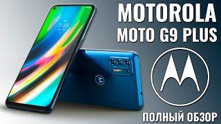 Motorola Moto G9 Plus полный обзор новейшего смартфона