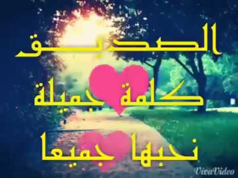 كلمات مؤثرة عن الصداقة kalimat mo2atira 3an sada9a