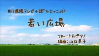 NHK連続テレビ小説「ひよっこ」OP「若い広場」を、フルートソロ&ピアノ...