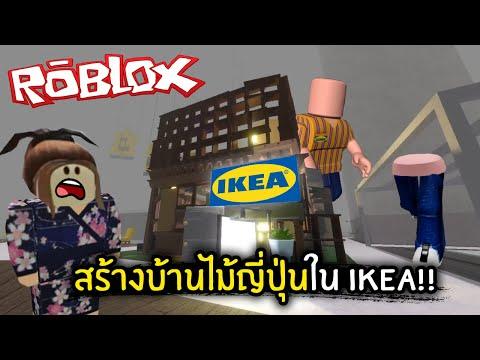 [Roblox] สร้างบ้านไม้สไตล์ญี่ปุ่นใน IKEA!!