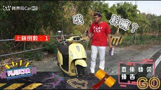 【跨界玩Car】PGO UR1電動機車試駕