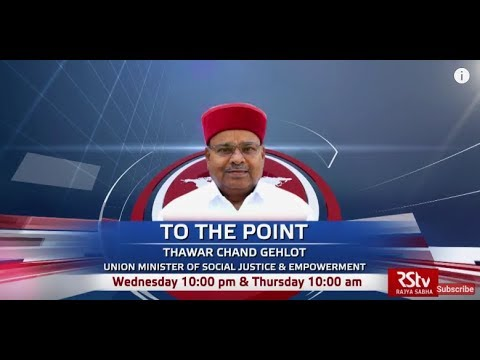 Promo - To The Point with Thawar Chand Gehlot | Wednesday 10pm