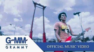 เรี่ยมเร้เรไร - SYAM【OFFICIAL MV】