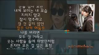 손디아 (Sondia) - 어른 (Adult) 가사 (Lyrics) 나의 아저씨 (My Mister) OST PART 2