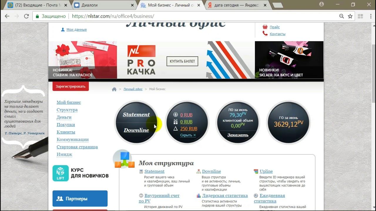 Www nlstar com ru личный офис карта с повышенным кэшбеком