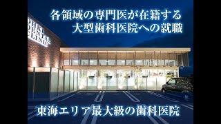 【歯科医師募集】大木歯科医院