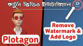 Download How To Remove Watermark From Plotagon Studio Free