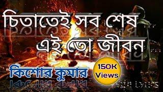 Chitatei Sob Shesh Song with Lyrics   Kishor Kumar   চিতাতেই সব শেষ