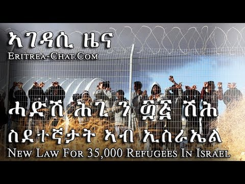 New Deportation Law For Over 27 Thousand Eritrean To Rwanda From Israel