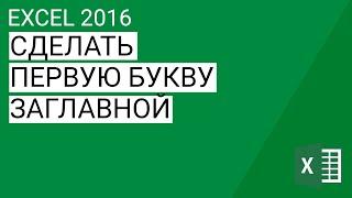 Как сделать первую букву заглавной в Excel 2013/2016 || Уроки Volosach Academy Russian