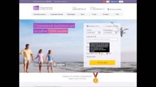 видео Страховка для выезда за границу от Сбербанка