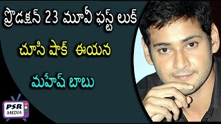 Mahesh babu shock on mahesh23 first look | psr media