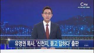 [C채널 매거진 굿데이] 2020년 06월 03일 C채…