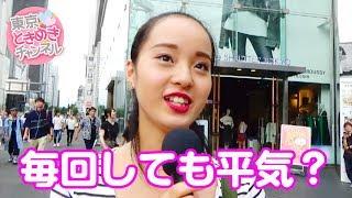 彼氏とは会うたびにしていいの?【東京ときめきチャンネル】 thumbnail