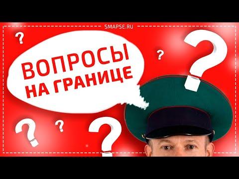 Что говорить на границе? Какие вопросы задают? К чему нужно быть готовым? Едем за границу
