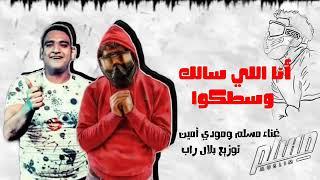 مهرجان (انا اللي سالك وسطكوا) | مسلم - مودي امين 2020 (Musliem - Mody Amin)