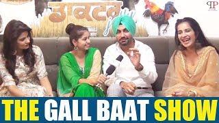 The Gall Baat Show | Dangar Doctor Jelly | Ravinder Grewal | Sara Gurpal | Geet Gambhir