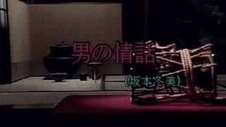 男の情話 (カラオケ) 坂本冬美