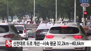 신천대로 도로 개선... 시속 평균 32.2km→40.6km