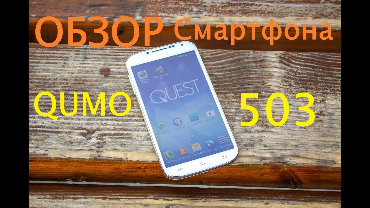 20 июн 2014. Что мы можем сказать про qumo quest 570?. Что к цветопередаче экрана, несмотря на южнокорейское происхождение аппарата,