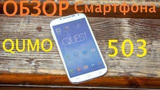 Qumo Quest 503 - обзор смартфона