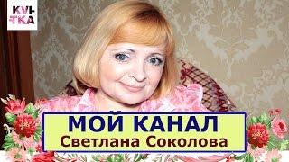 Светлана Соколова: ВСЕ О НАРАЩИВАНИИ И ДИЗАЙНЕ НОГТЕЙ! thumbnail