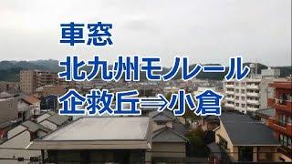 【車窓】北九州モノレール 企救丘⇒小倉