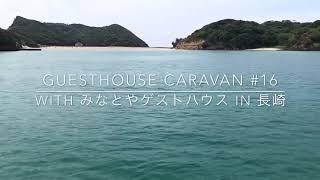 長崎県壱岐市「みなとやゲストハウス」に宿泊しました!Guesthouse Caravan #16