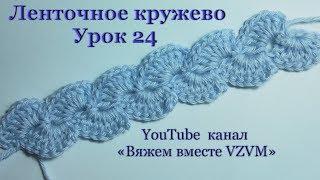 Простое ленточное кружево Урок 24   A simple tape lace