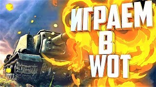 World of Tanks стрим