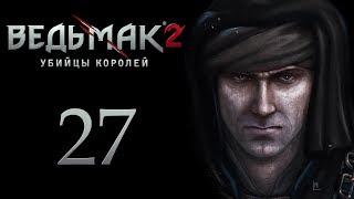 The Witcher 2 (Ведьмак 2) - Проклятие крови [#27]