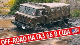 ГАЗ 66 на БЕЗДОРОЖЬЕ в Америке! Что такое OFF ROAD в США? Mudding. Как взять Jeep Wrangler за 40$?