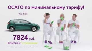 видео Калькулятор ОСАГО Группа Ренессанс Страхование