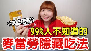 【Kiki】麥當勞從沒說的17種隱藏吃法!最好吃的居然是...!?來Ki亂吃#1