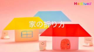 【折り紙】簡単な家の折り方〜ひとつ屋根の立体折り紙遊び〜 thumbnail