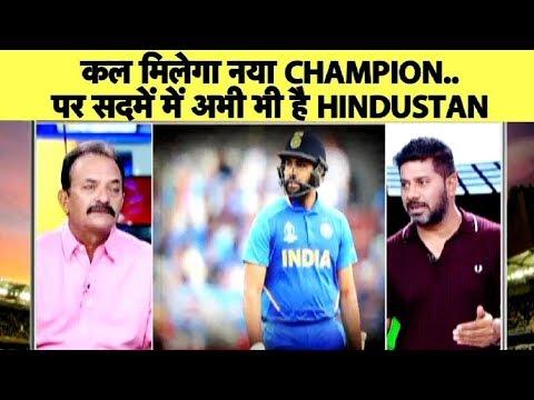 Aaj Tak Show:Final में होता India मगर इन गलतियों ने तोड़ दिया करोड़ो भारतीयों का दिल | Vikrant Gupta