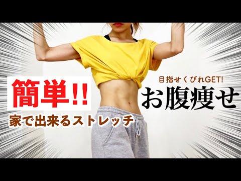 【お腹痩せ】ねじる!簡単ストレッチ!くびれが欲しい!ウエストダイエットや骨盤矯正も!Stretch with me /Diet