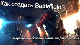 Как создать Battlefield? (создание сетевого шутера в Unity) Урок 4.1
