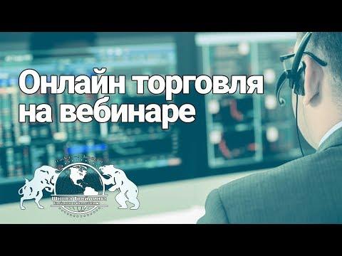 Бинарные Опционы - Онлайн торговля на вебинаре!!!