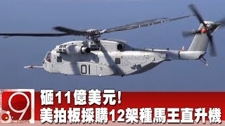 砸11億美元! 美拍板採購12架種馬王直升機《9點換日線》2019.05.22