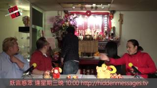 《妖言惑眾 | Hidden Messages》EP056 - 2015 年三十晚 Special Part 3