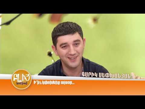 Blic Harcum - Garik Sepxanyan/Բլից հարցում - Գարիկ Սեփխանյան